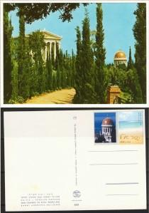 Bahai Israel Stamp