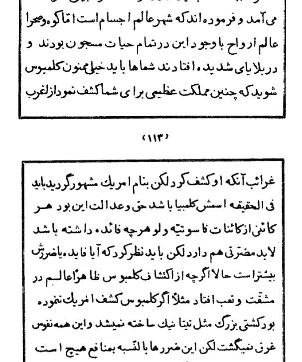 khatabat 2 112-113