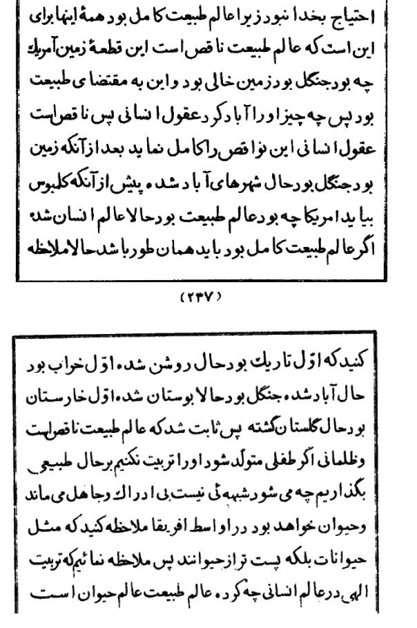 khatabat 2 236-7